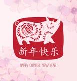Chinesischer neues Jahr 2019 Stempelhintergrund Chinesische Schriftzeichen mittleres guten Rutsch ins Neue Jahr Jahr des Schweins lizenzfreie stockfotos