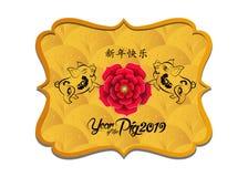 Chinesischer neues Jahr 2019 Stempelhintergrund Chinesische Schriftzeichen mittleres guten Rutsch ins Neue Jahr Jahr des Schweins lizenzfreie stockfotografie