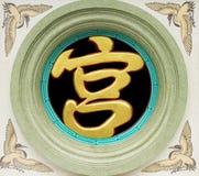 Chinesischer Schrifttyp Stockbild