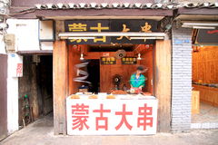 Chinesischer Süßigkeit-Speicher Stockfotos