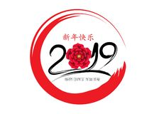 Chinesischer Stempelhintergrund der Kalligraphie-2019 Chinesische Schriftzeichen mittleres guten Rutsch ins Neue Jahr Jahr des Sc stockfoto