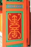 Chinesischer Tempel-Türrahmen Stockbilder