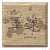 Chinesisches Alphabet auf Holz ist Durchschnitt, den Sie ein gutes Glück haben Stockfoto