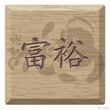 Chinesisches Alphabet auf Holz ist Durchschnitt, den Sie Reiche haben Stockfotografie
