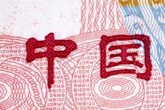 Chinesisches Bargeld: Renminbi Stockfotografie