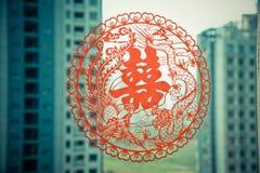 Chinesisches doppeltes Glück Lizenzfreies Stockfoto