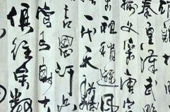 Chinesisches Handschriftsblatt Stockbild