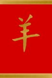Chinesisches Horoskop-Jahr der Schafe Stockfotografie
