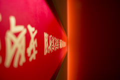 Chinesisches Idiom Lizenzfreie Stockfotos
