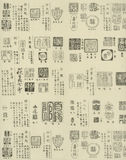 Chinesisches Kalligraphie-Papier Stockfoto