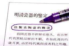 Chinesisches Kalligraphie-Schreiben Stockfotos