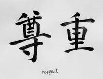 Chinesisches Kalligraphiedurchschnitte ` Respekt ` für Tatoo lizenzfreie stockbilder