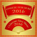 Chinesisches neues Jahr 2016 Stockbilder