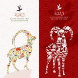 Chinesisches neues Jahr des Karten-Hintergrundsatzes der Ziege 2015 Stockfotos