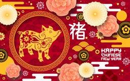 Chinesisches neues Mondjahr des gelben Schweins, Vektor lizenzfreie abbildung