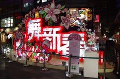 Chinesisches Neujahrsfest Stockfoto