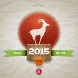 Chinesisches Neujahrsfest 2015 lizenzfreie abbildung