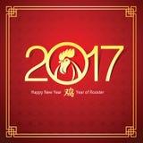 Chinesisches Neujahrsfest 2017 Lizenzfreies Stockfoto