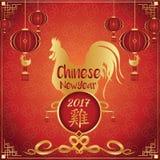 Chinesisches Neujahrsfest 2017 Lizenzfreies Stockbild