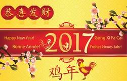 Chinesisches Neujahrsfest 2017, bedruckbare Grußkarte Stockfotografie