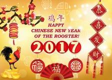 Chinesisches Neujahrsfest des Hahns, 2017 - Grußkarte Lizenzfreies Stockfoto