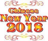 Chinesisches Neujahrsfest 2018-jährig von der Hundefahnen-Schablone Lizenzfreies Stockbild