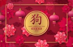 2018 Chinesisches Neujahrsfest Jahr des Hundes Guten Rutsch ins Neue Jahr - chinesische Übersetzung Rot und Gold Papierkunstblume Lizenzfreie Stockfotos