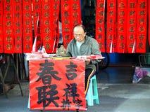 Chinesisches Neujahrsfest Lucky Proverbs und Distichons Lizenzfreies Stockfoto