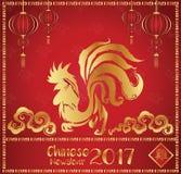 Chinesisches newyear 2017 Stockfoto