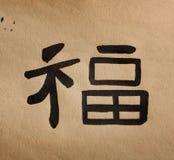 Chinesisches Schriftzeichen Lizenzfreie Stockbilder
