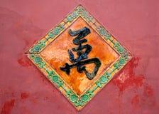 Chinesisches Schriftzeichen Stockbild