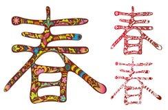 Chinesisches Schriftzeichen des Frühlinges Stockfotos
