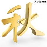 Chinesisches Schriftzeichen des goldenen Herbstes Stockfotos