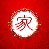 Chinesisches Schriftzeichen für Familie Lizenzfreie Stockbilder