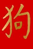 Chinesisches Schriftzeichen für Hund stockfotos