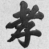 Chinesisches Schriftzeichen für kindliches Stockbild