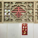 Chinesisches Schriftzeichen, Frühling Stockbilder