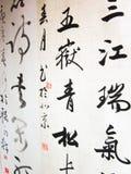 Chinesisches Skript/Symbole/kalligraphische Textnahaufnahme Lizenzfreies Stockfoto