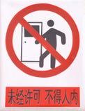 Chinesisches Warnzeichen Stockfoto