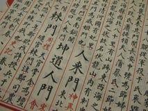 Chinesisches Wort Stockfotos