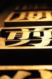 Chinesisches Wort Lizenzfreies Stockfoto