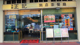 Ching restaurant in hong kong Royalty Free Stock Images
