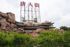 Chino de Asia, Pekín, China Minzu Yuan, gruta Imágenes de archivo libres de regalías