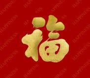 Or chinois de calligraphie de bonne chance sur le fond rouge illustration de vecteur