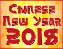 Or 2018 chinois de nouvelle année et logo rouge illustration de vecteur