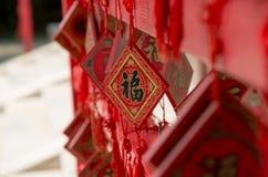 Chinois Fu Images libres de droits