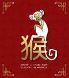 or chinois heureux de singe de porcelaine de singe de la nouvelle année 2016 illustration stock