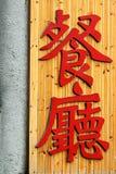 Chinois pour le restaurant Images libres de droits