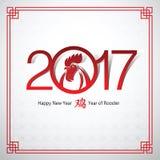Chiński nowy rok 2017 Obraz Royalty Free