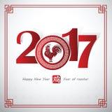 Chiński nowy rok 2017 Zdjęcie Royalty Free
